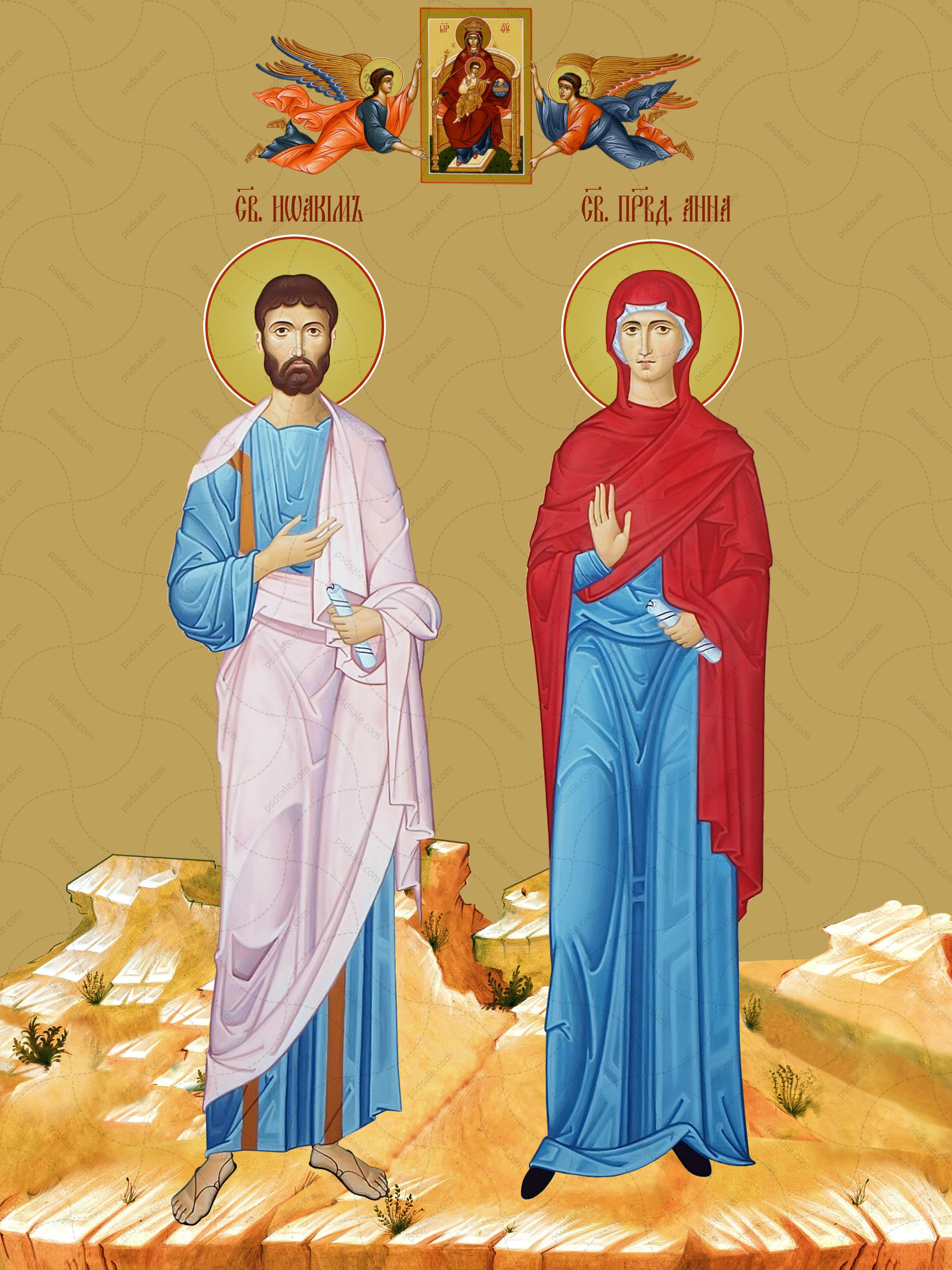 Иоаким и Анна
