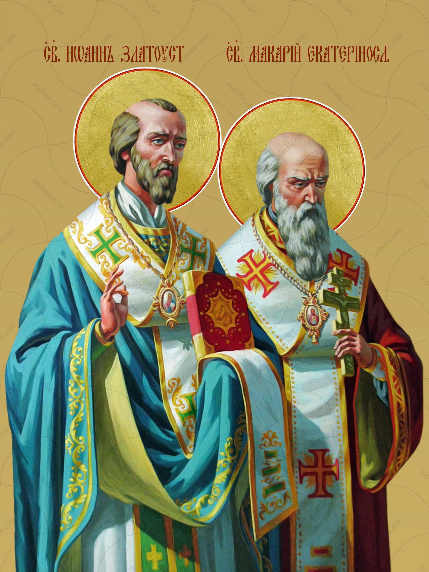 Иоанн Златоуст и Макарий