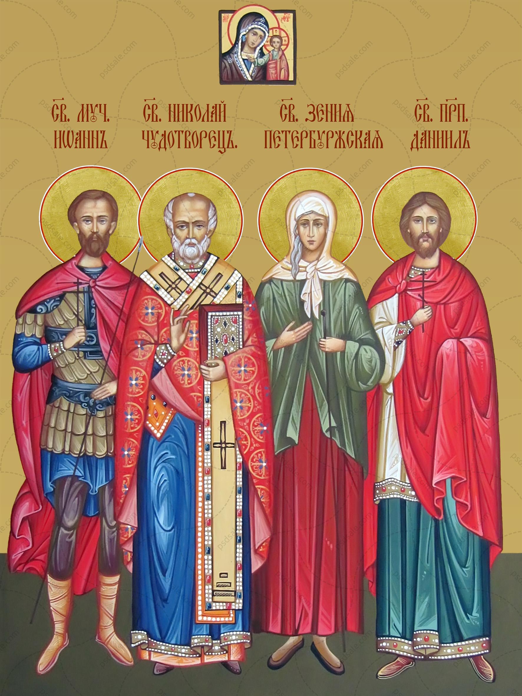Иоанн, Николай, Ксения и Даниил