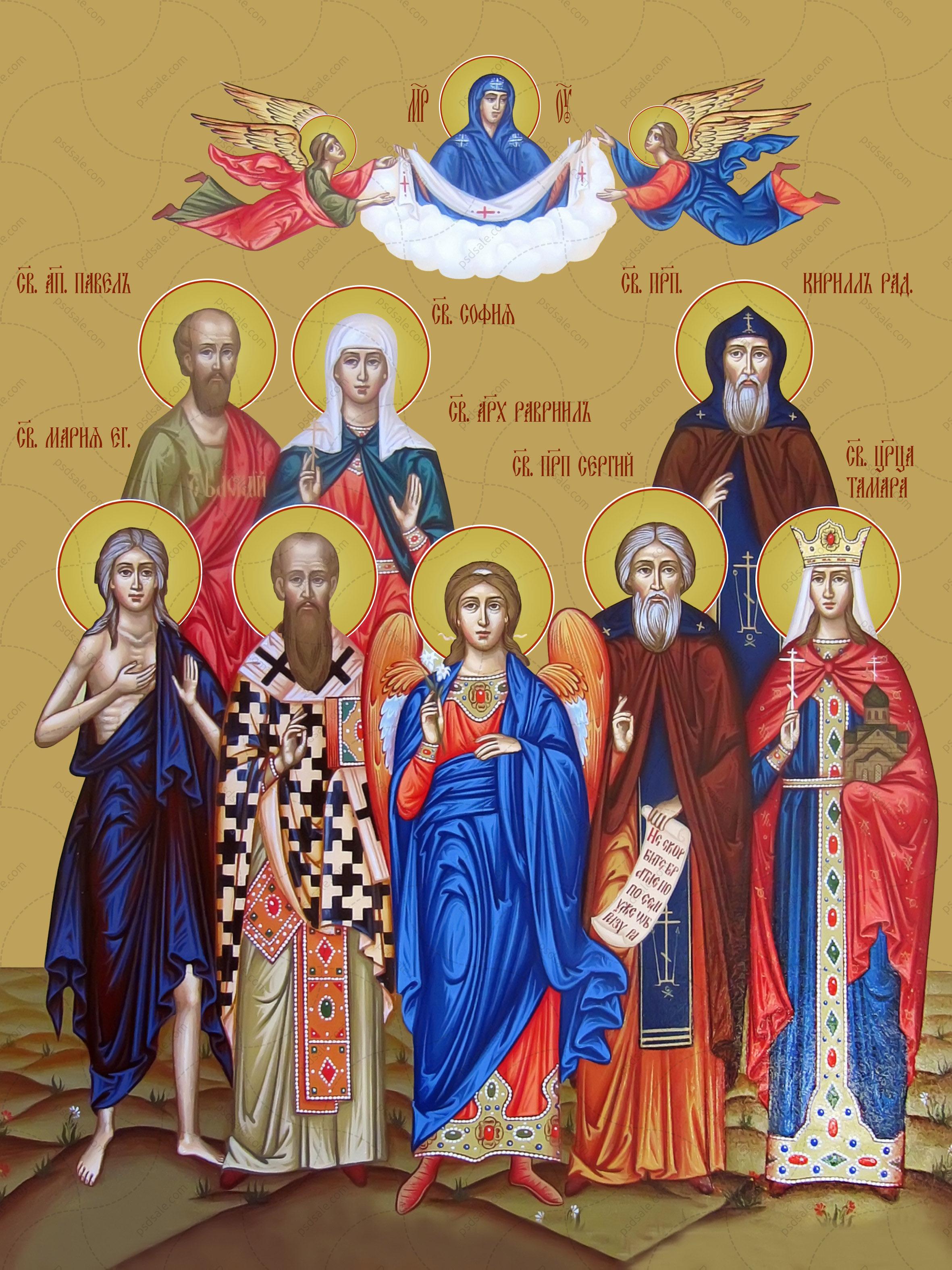 Мария, Василий, Павел, София, Сергий, Тамара, Кирилл