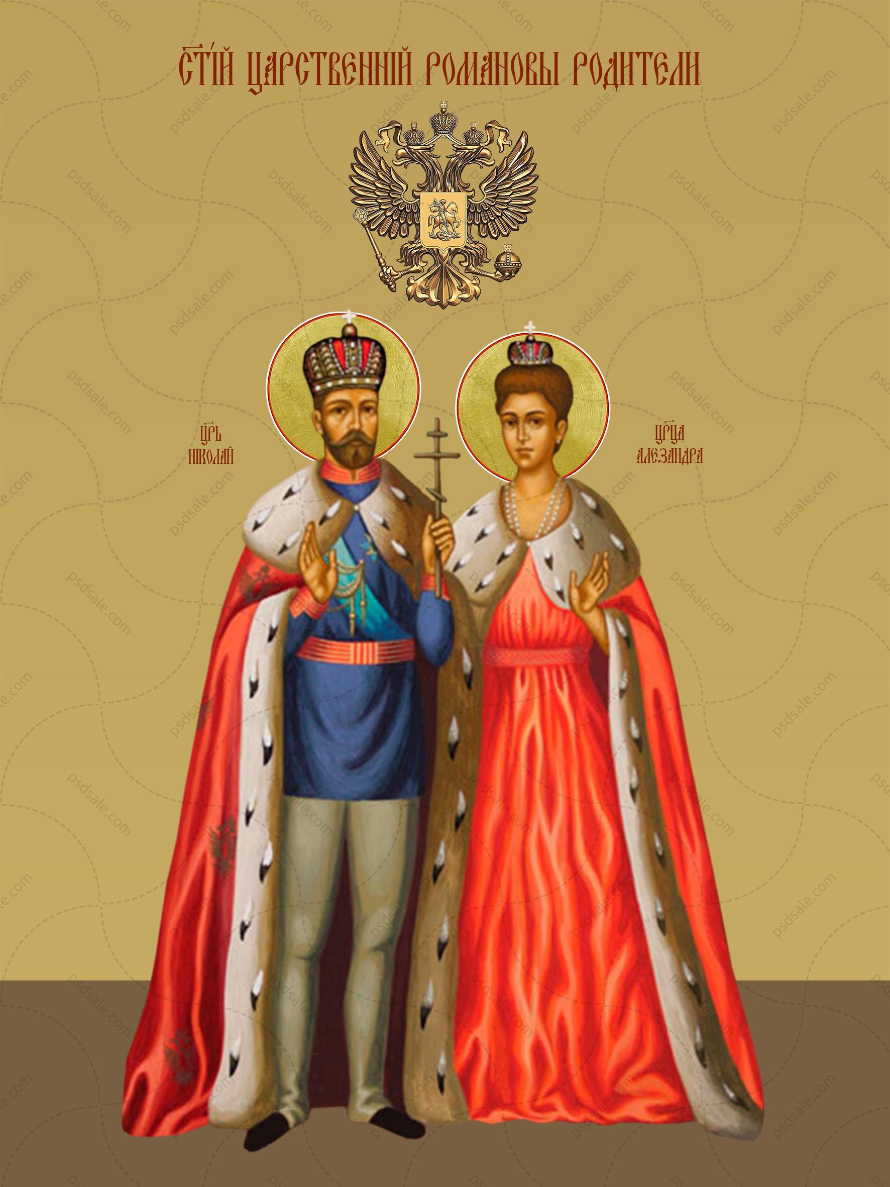 Родители Романовы, царские мученники