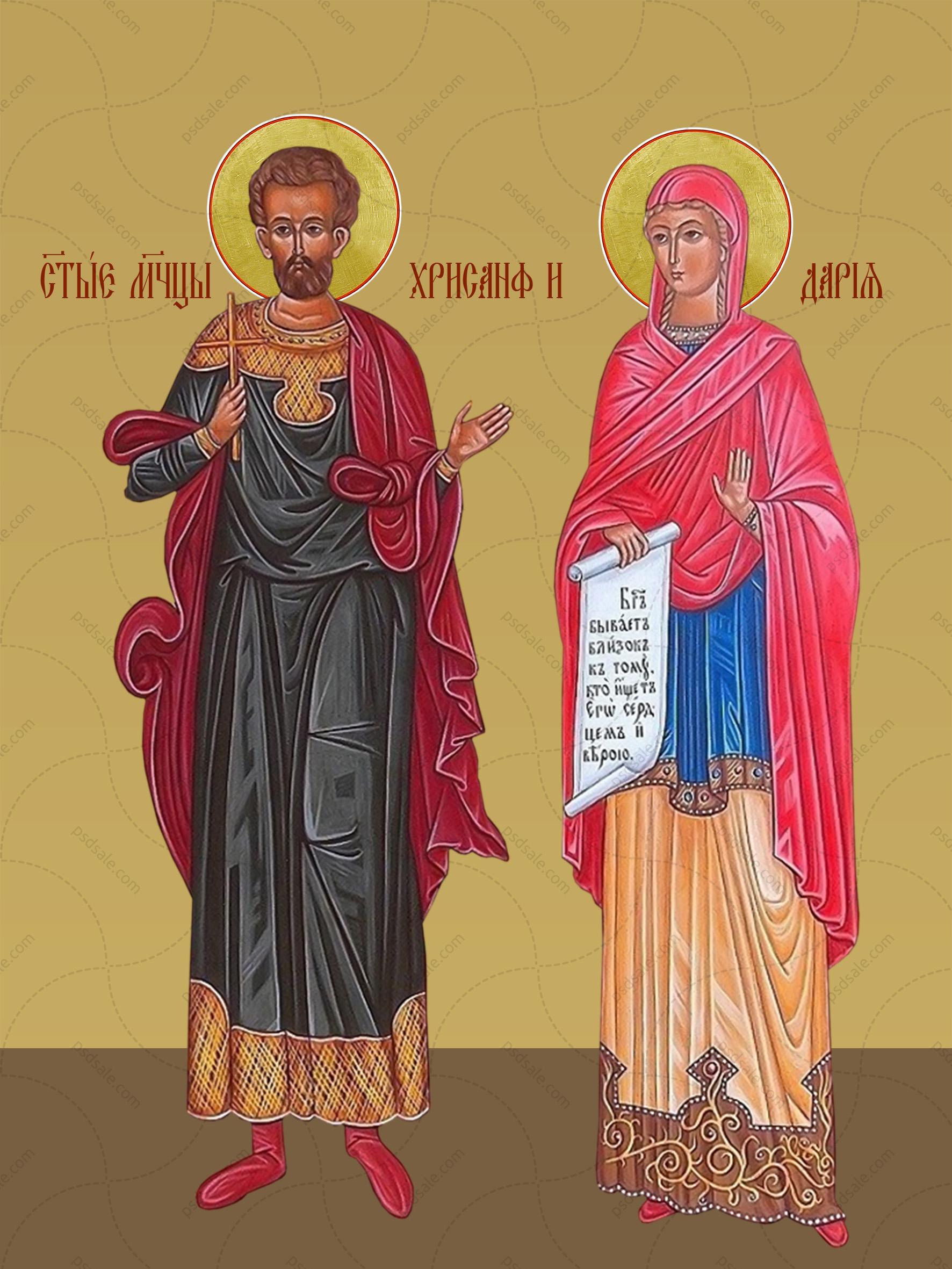 Хрисанф и Дария