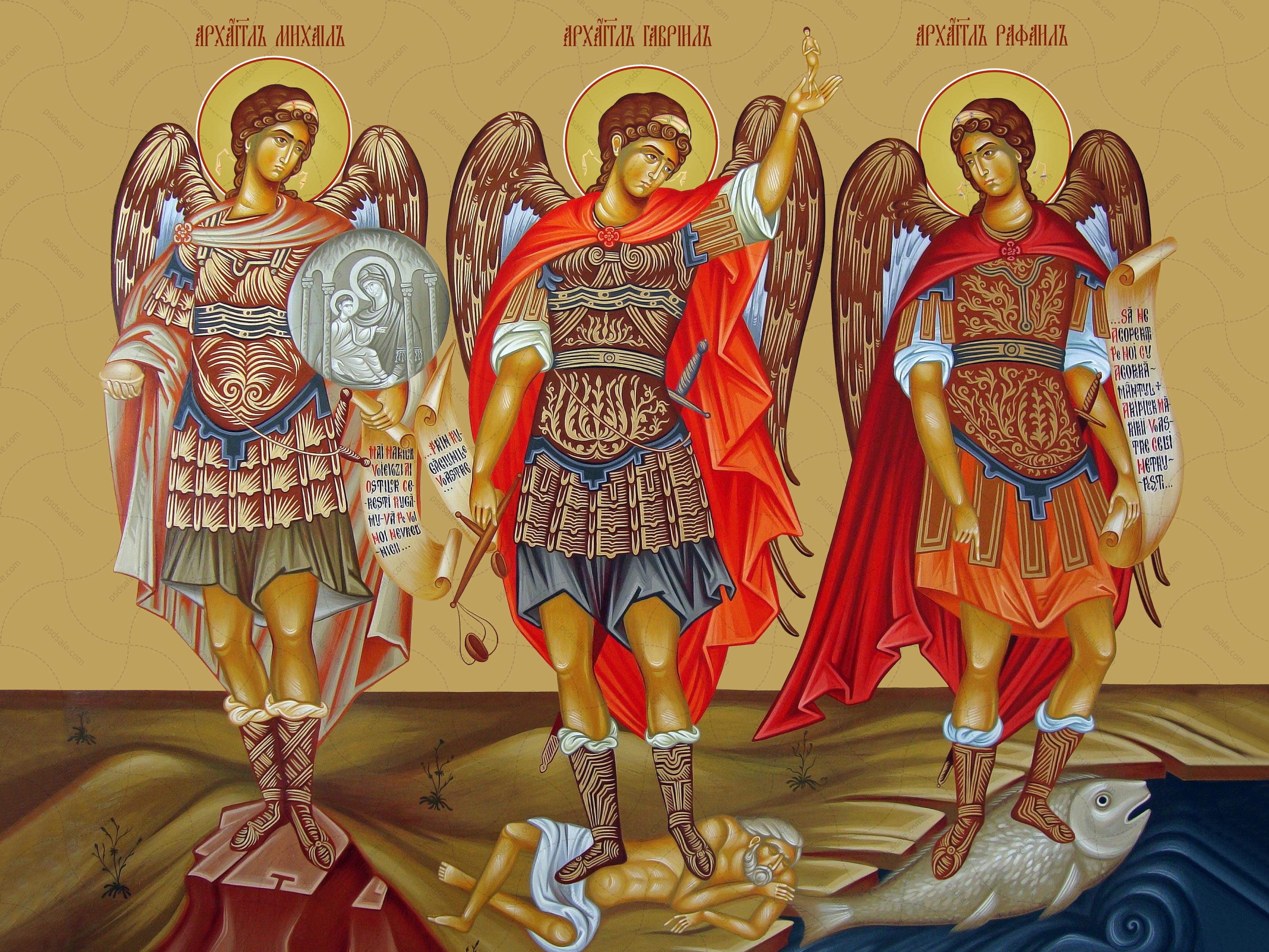 Архангелы Михаил, Гавриил и Рафаил